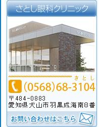 眼科 愛知県 犬山市